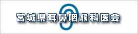 宮城県耳鼻咽喉科医会