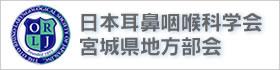 日本耳鼻咽喉科学会 宮城県地方部会