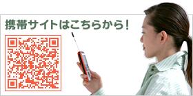 携帯サイトはQRコードをご利用下さい。